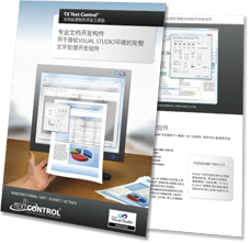 TX Text Control Executive Overview - Chinese Version